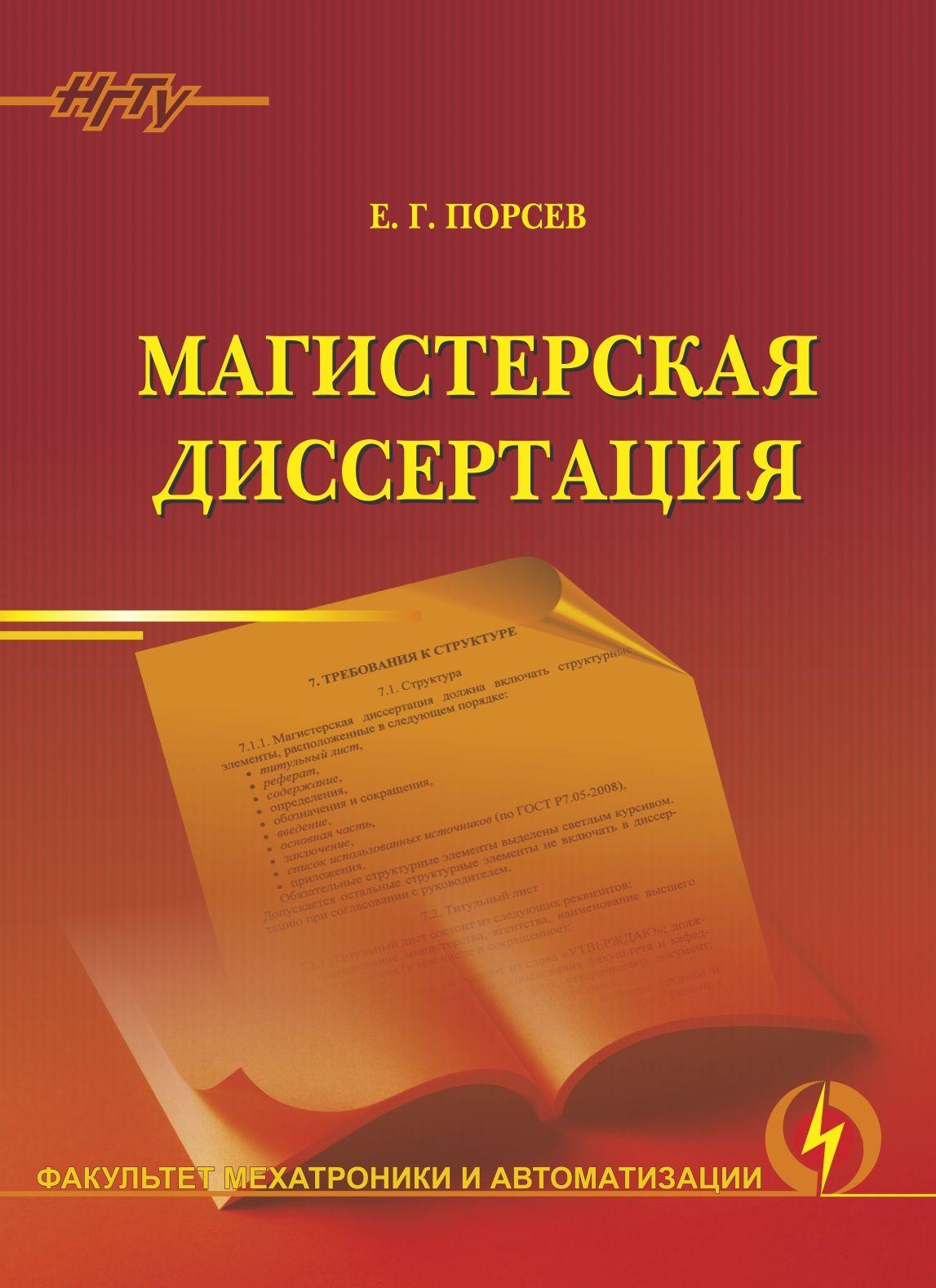 Диссертация — википедия. что такое диссертация