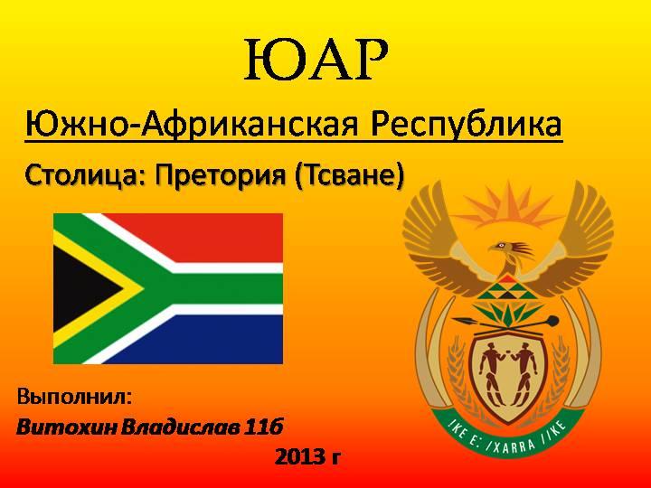 Южно-африканская республика - south african republic