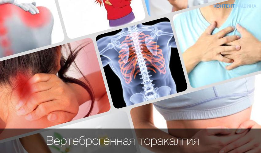 Вертеброгенная люмбалгия симптомы