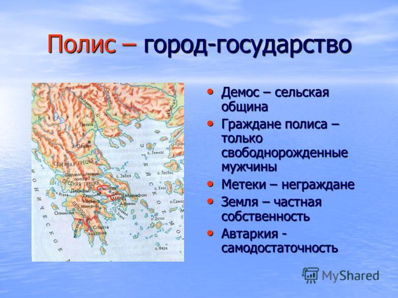 Главное условие гражданства в полисе в древней греции