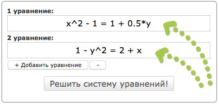Линейные уравнения