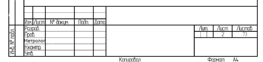 Normacs ~ статьи ~ цикл лекций «система стандартов ескд». часть 6. гост 2.111-2013. ескд. нормоконтроль