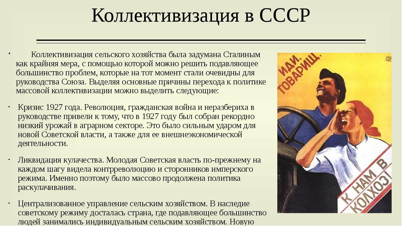 Сталинская коллективизация сельского хозяйства: предпосылки, ход и результаты (часть 1) | планета коб