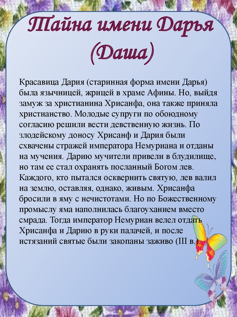 Происхождение, характеристика и значение имени ева