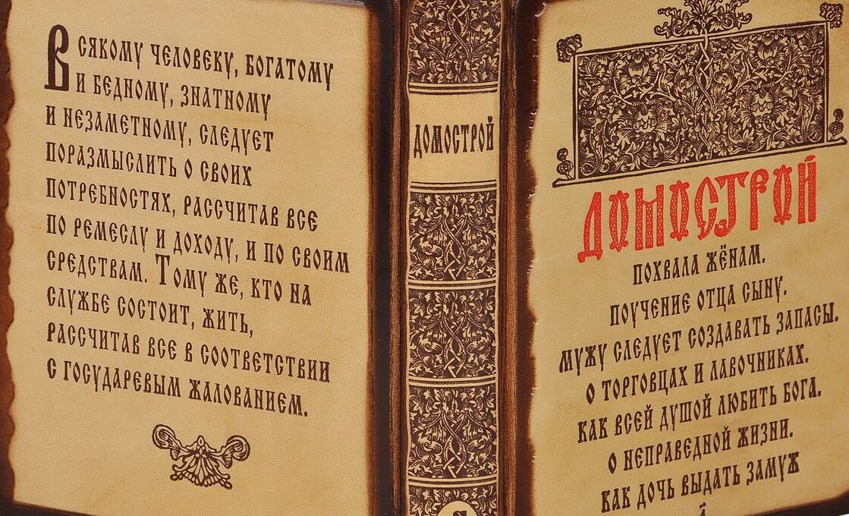 Как должна жить семья по «домострою» — сборнику советов и поучений 16 века