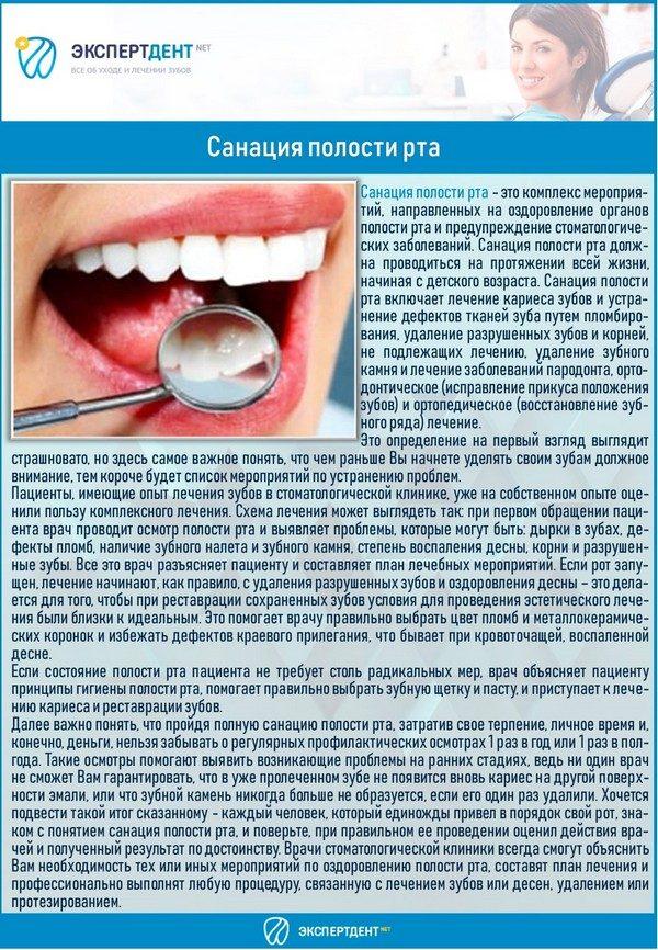 Что значит санация ротовой полости, ее виды и зачем санировать рот ребенку?