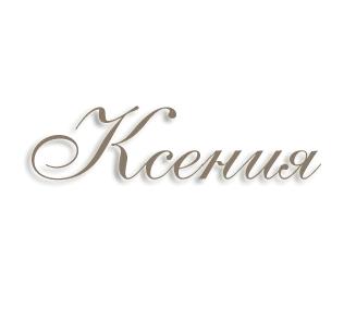 Значение имени ксения (ксюша), его происхождение, характер и судьба человека, формы обращения, совместимость и прочее