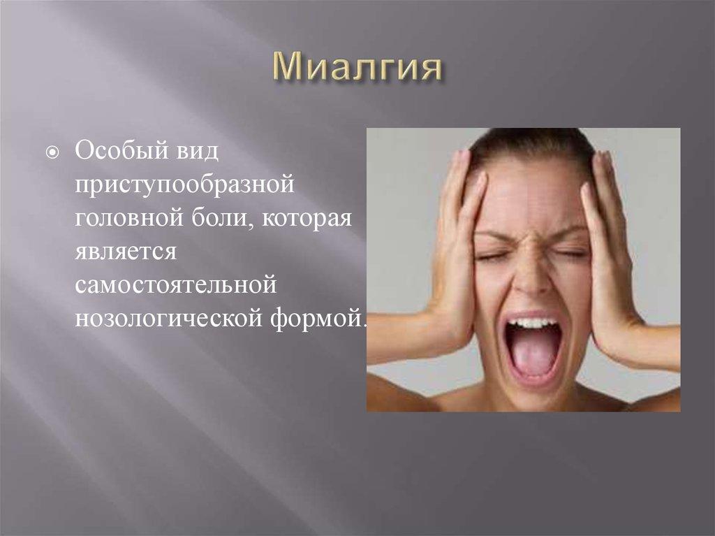 Миалгия - симптомы и лечение, медикаменты. миалгия: причины, симптомы и методы лечения - ваш зубной