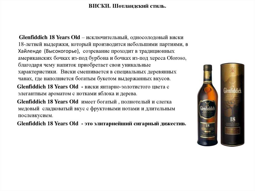 Виски «single malt (сингл молт)» – отдельная категория и основа для купажей