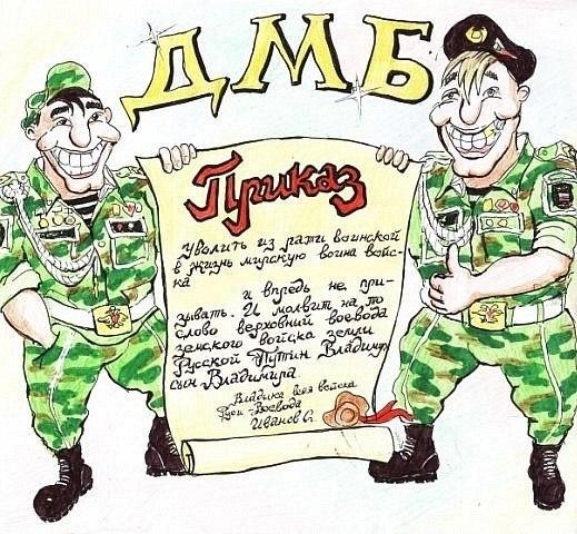 Что такое дембель в армии, как проходит демобилизация солдат