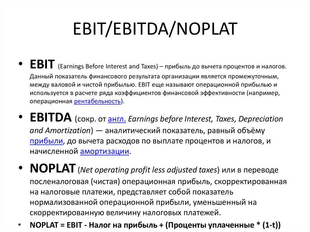 Ebitda— что такое и как это использовать при инвестировании