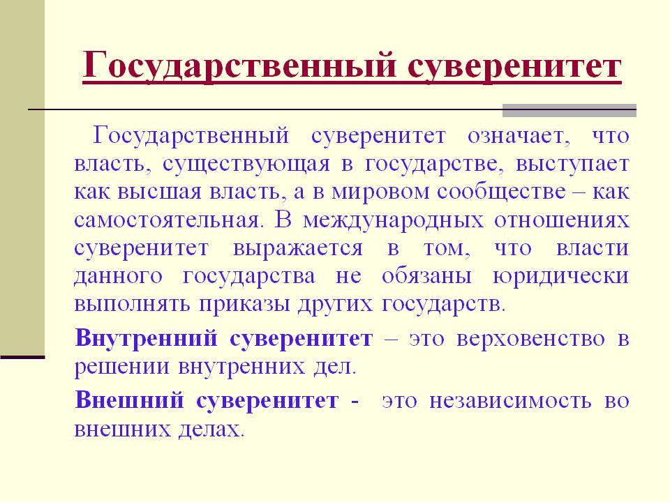 Суверенное государство: понятие и признаки. понятие суверенитета. народный суверенитет и формы его реализации - конституционное право | юрком 74