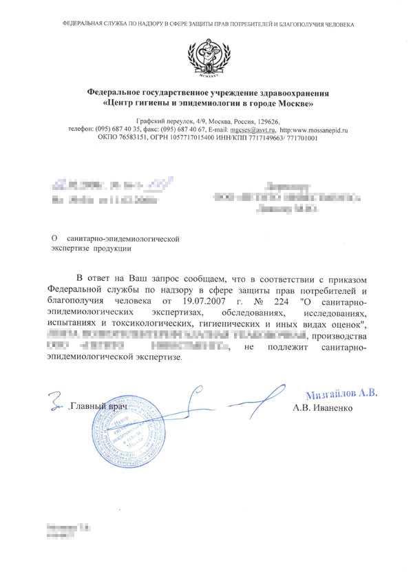 Отказное письмо - сертификация отечественной и импортной продукции | niacert