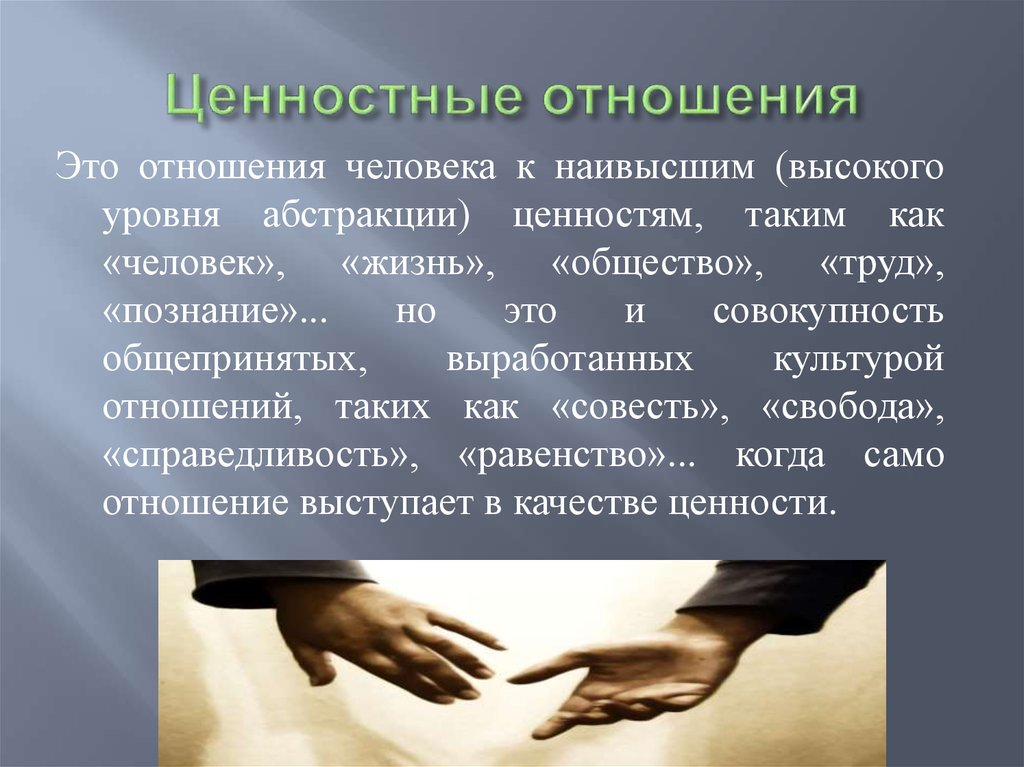 Жизненные ценности - это что такое и какие бывают у людей: примеры основных личных приоритетов человека и список базовых фундаментальных нужд