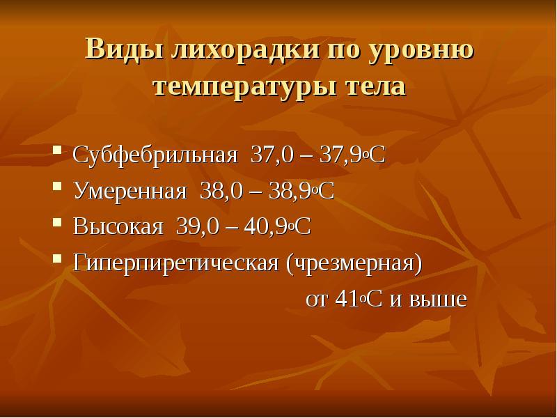 Субфебрильная температура: почему держится температура 37