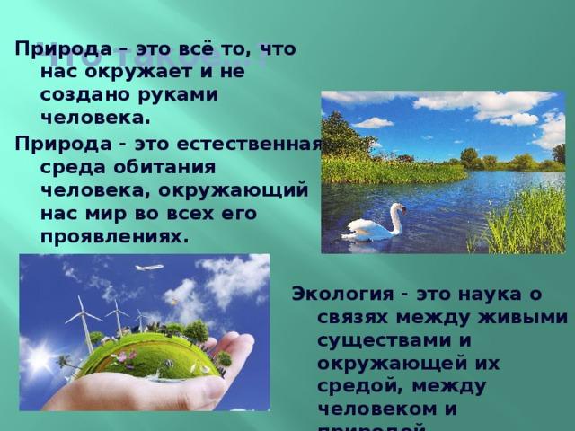 Сочинение на тему живая и неживая природа 5 класс | alphacat.ru