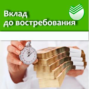 Что такое пролонгация вклада и как ее посчитать?