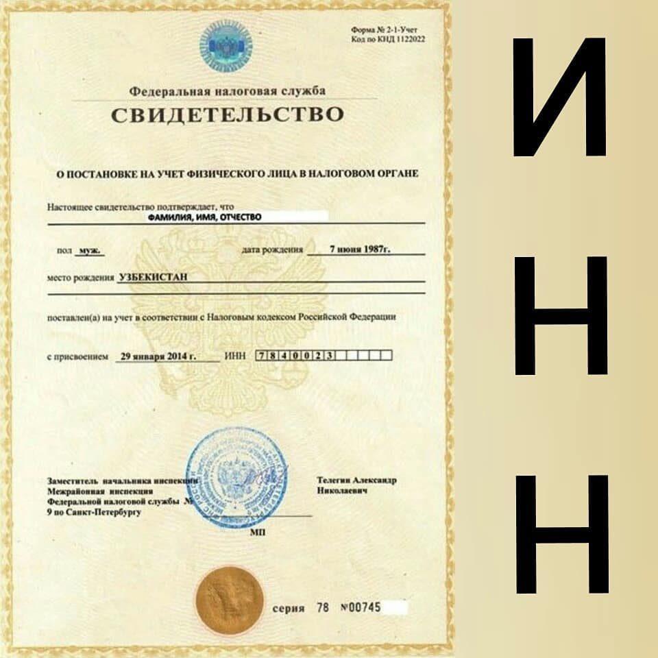 Идентификационный номер физического лица — википедия переиздание // wiki 2