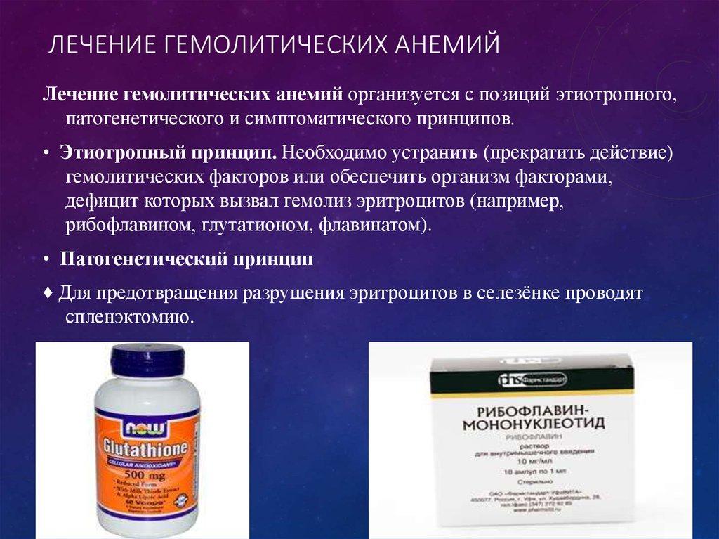Гемолитическая анемия: сущность, симптомы и лечение