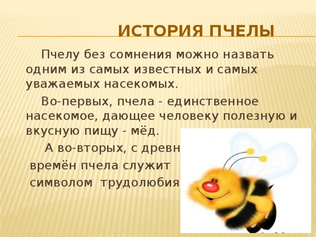 Binnie's mods/extra bees/пчеловодство