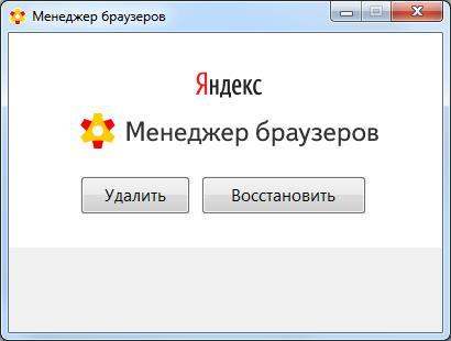 Не удаляется менеджер браузеров. как удалить менеджер браузеров от яндекса