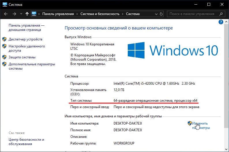 Разрядность windows: что это, какая бывает и на что влияет?