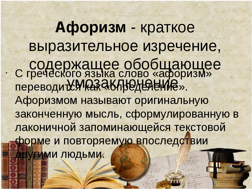 Афоризм — википедия. что такое афоризм