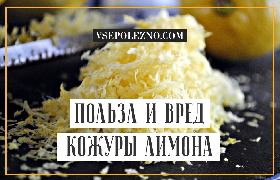 Что такое цедра лимона, полезные свойства, применение в кулинарии лимонной цедры