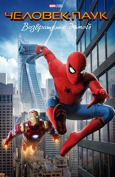 Как смотреть «человека-паука»: гид по всем фильмам о супергерое - лайфхакер