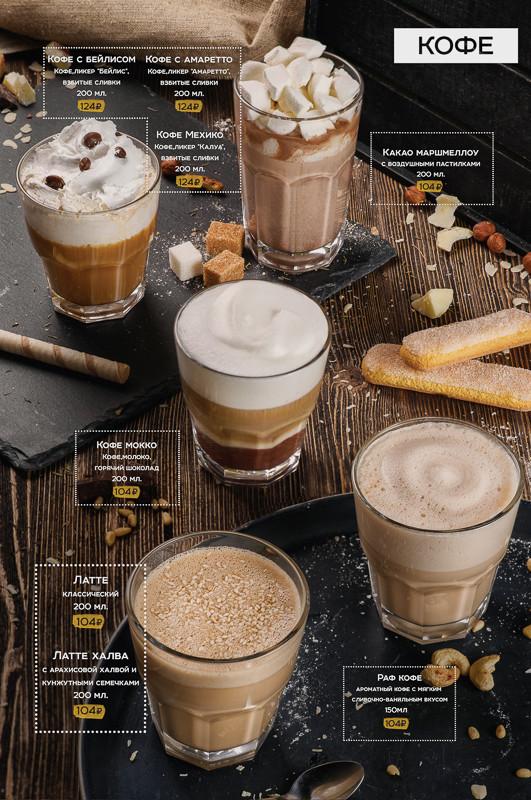 Почему раф кофе завоёвывает мир?