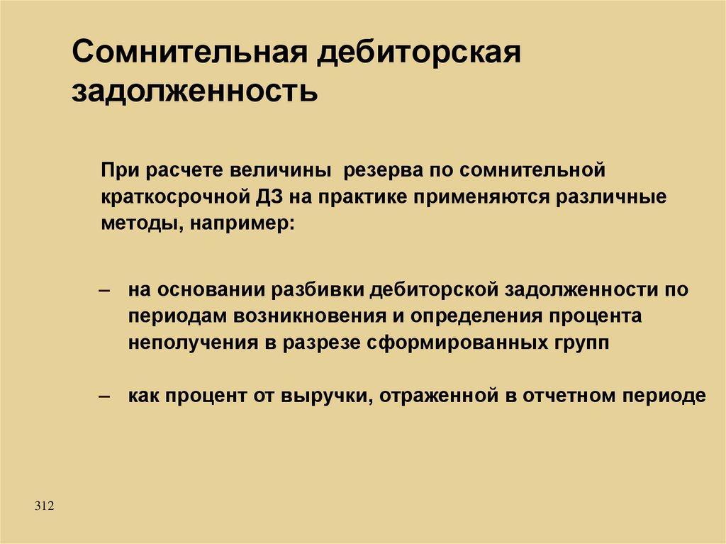 Дебиторская задолженность в балансе (строка 1230). формула. примеры