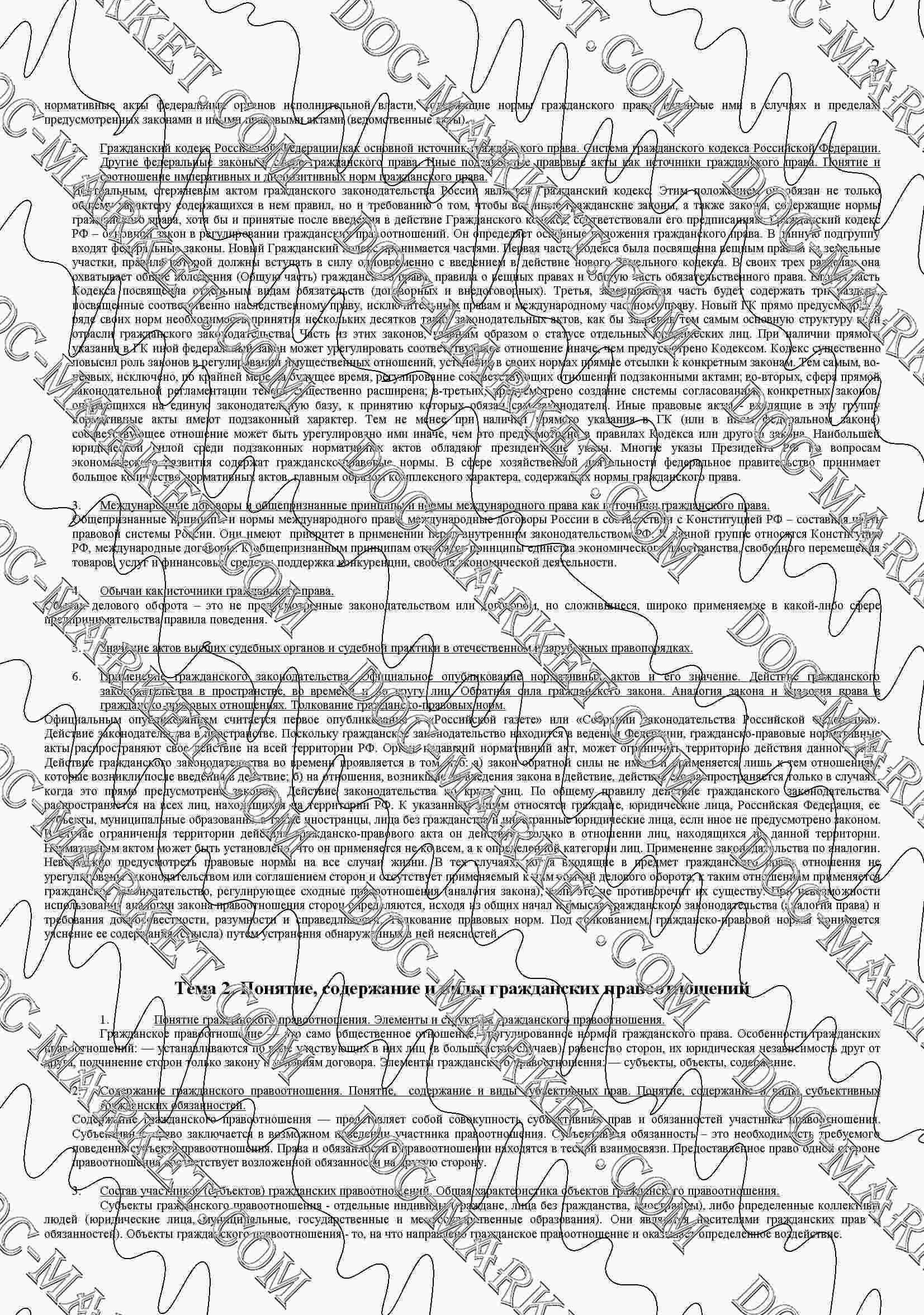 Обязательство — википедия