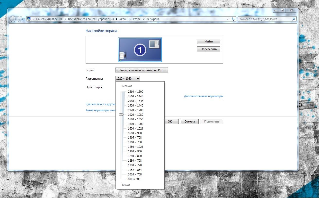 Все стандартные разрешения экранов компьютерных мониторов