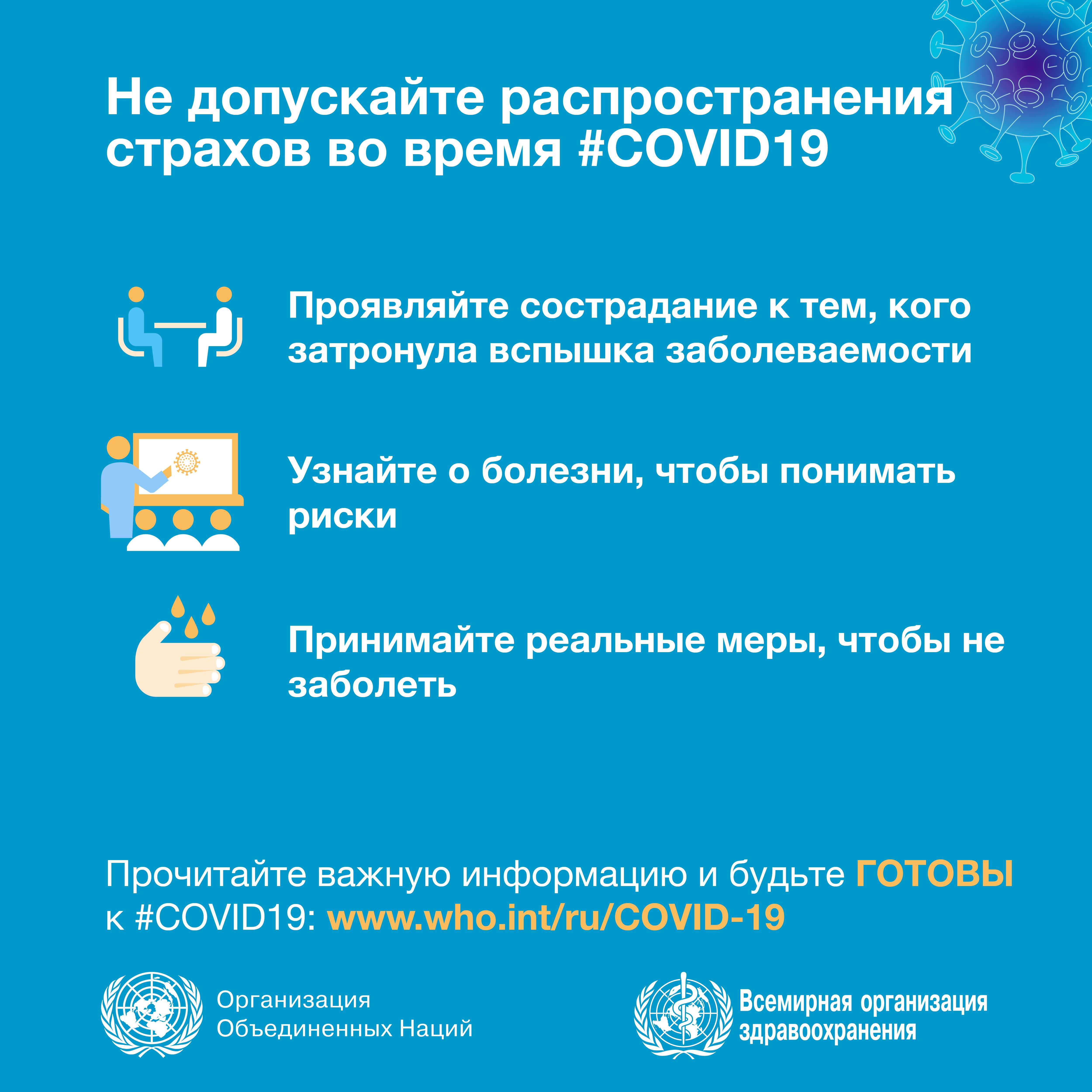 Пандемия covid-19 - пандемия коронавирусной инфекции covid-19, вызванная коронавирусом.