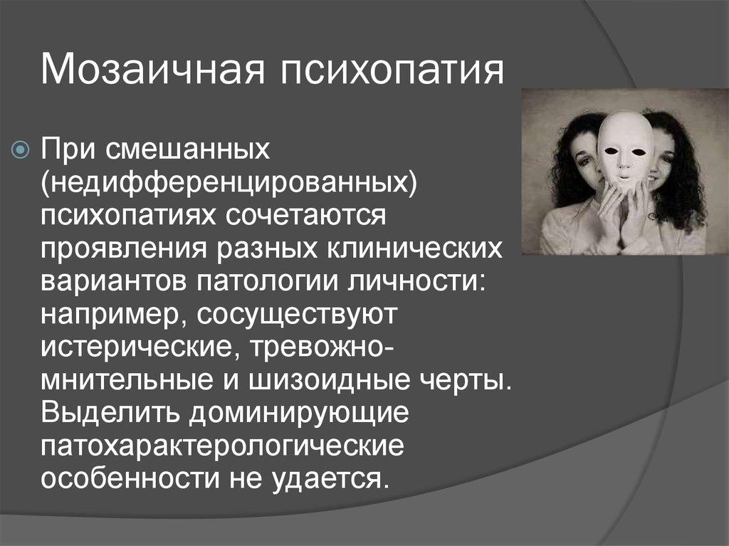 Психопатия признаки у женщин
