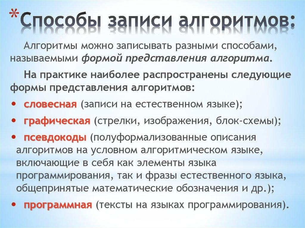 Суть такого свойства алгоритма как понятность заключается в том что | ukpravoedelo.ru