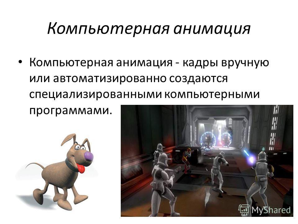 Компьютерная анимация — википедия. что такое компьютерная анимация