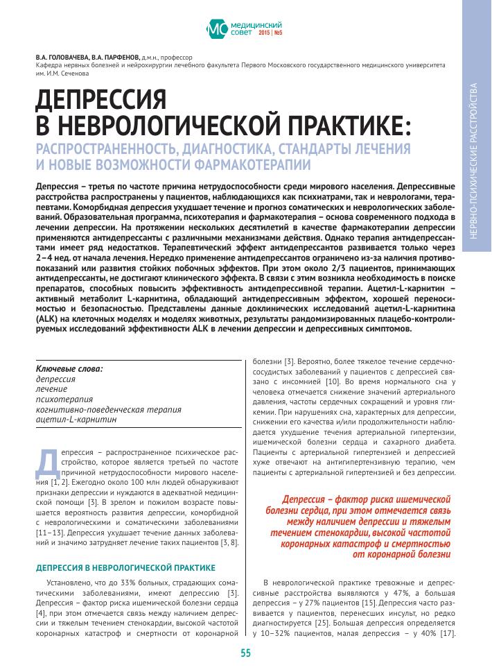 Селективные ингибиторы обратного захвата серотонина: топ-10 лучших и полный список — med-anketa.ru