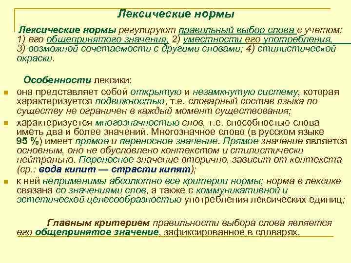 Тема. лексические нормы русского языка.