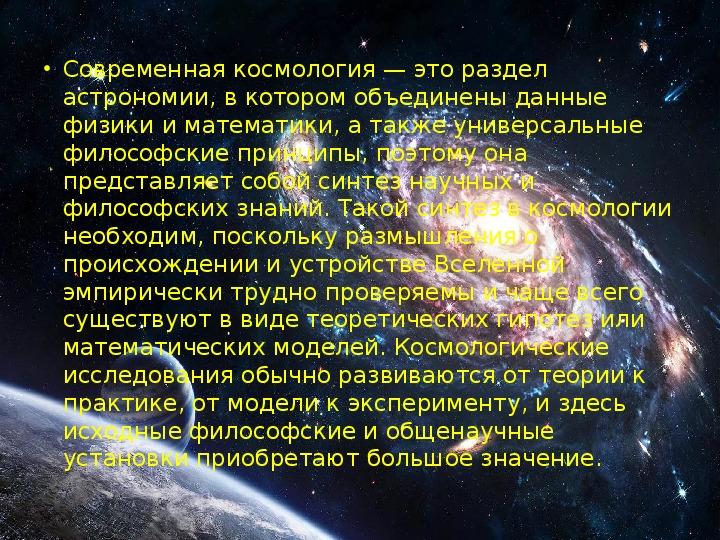 Физическая космология - physical cosmology - qwe.wiki