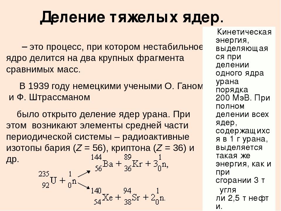 Ядерная реакция — википедия. что такое ядерная реакция