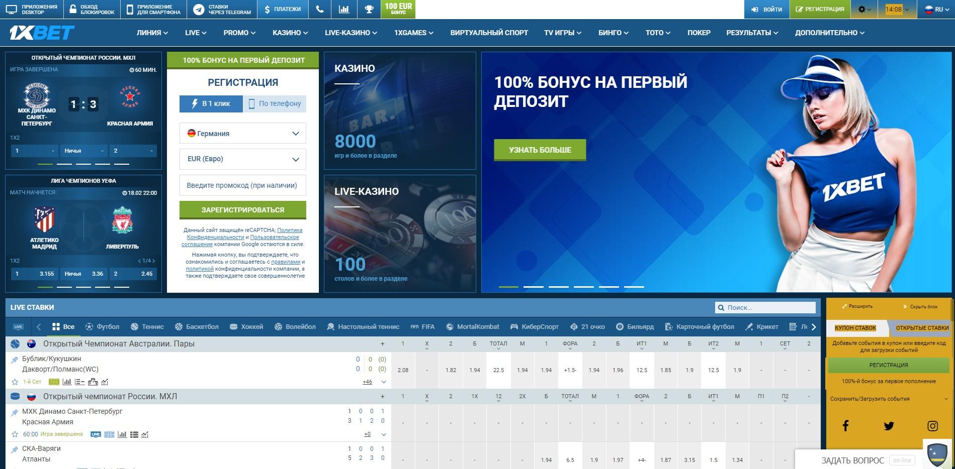 1xbet официальный сайт - регистрация и вход в личный кабинет