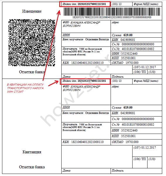 Уникальный идентификатор платежа, уип и уин — что это такое?
