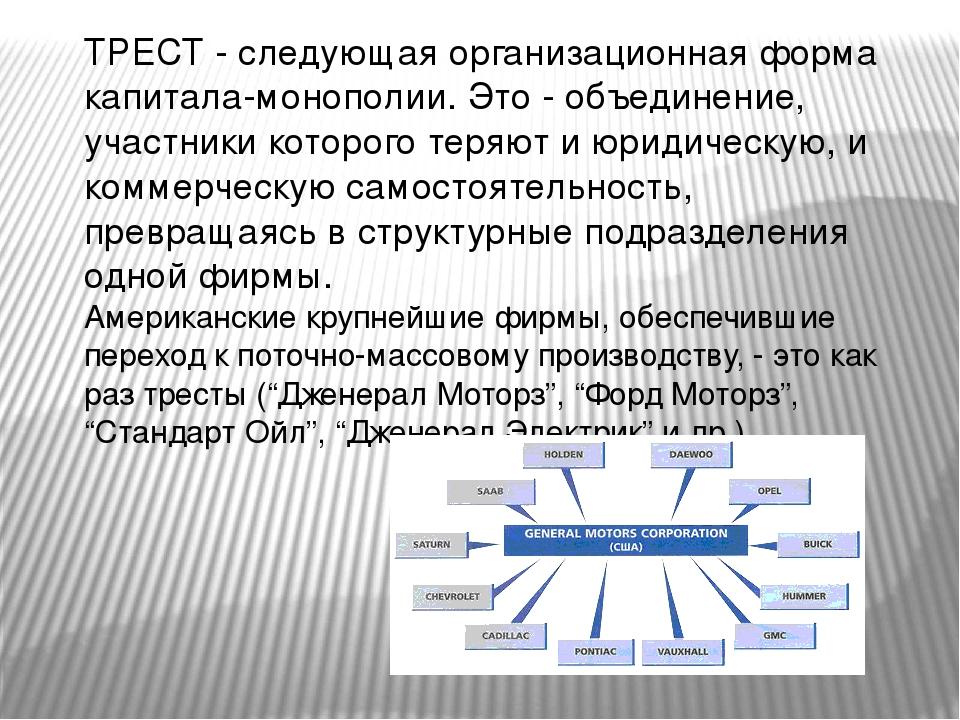 Трест  —  что это такое   ktonanovenkogo.ru