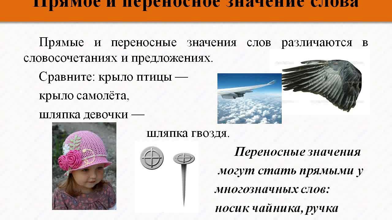 Переносное значение слова: примеры. слова в прямом и переносном значении