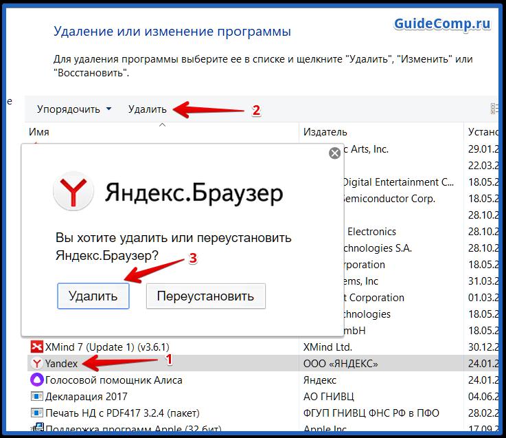 Удалить appdater рекламу из браузера (инструкция) | спайваре ру