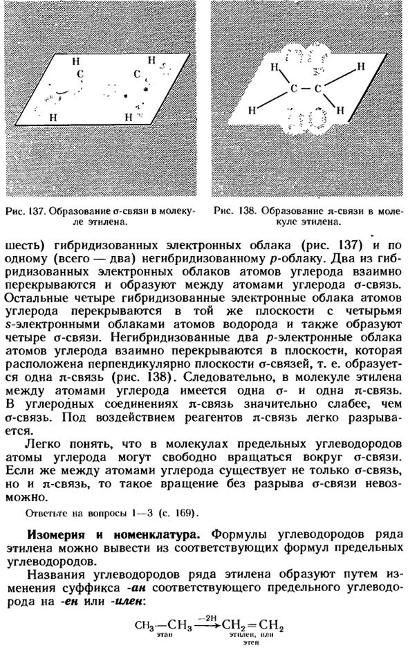 Этилен — википедия. что такое этилен