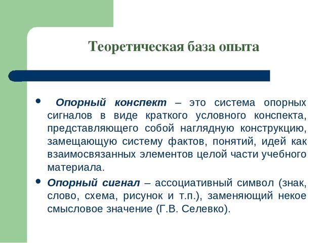 Опорный конспект  - большая энциклопедия нефти и газа, статья, страница 1
