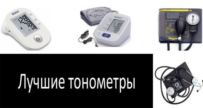 Виды тонометров: устройство и принцип действия, популярные марки тонометров
