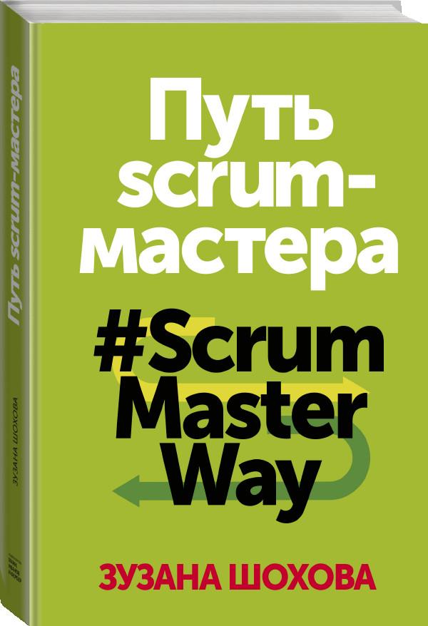 Практика scrum: как создать бэклог продукта